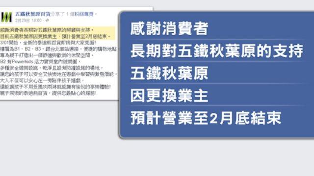 「五鐵秋葉原」關門 3月更名「泰迪熊百貨」