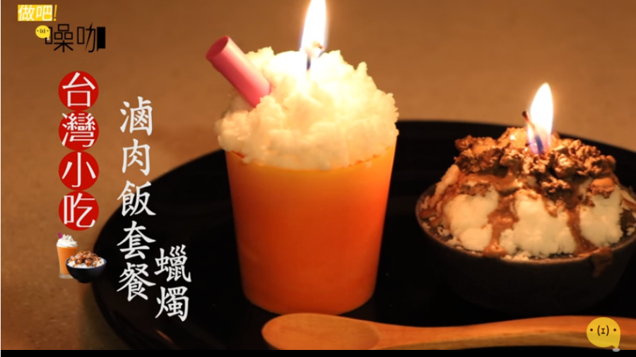 想吃嗎?滷肉飯套餐蠟燭 簡單上桌