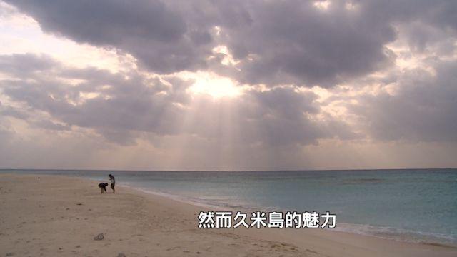 宮崎駿愛上的美景 久米島世外樂園新玩法