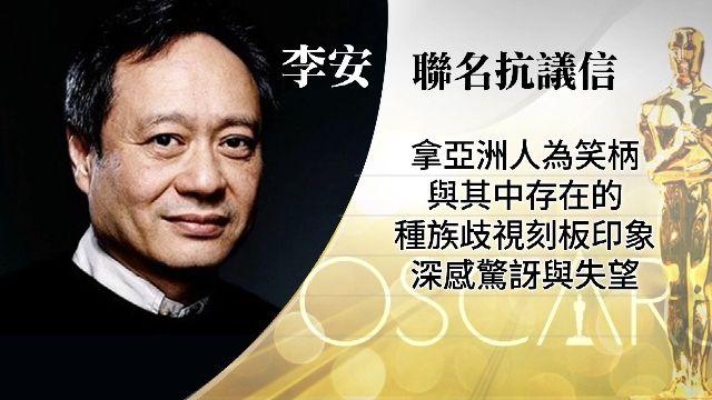 林書豪、李安抗議歧視亞洲 奧斯卡道歉了