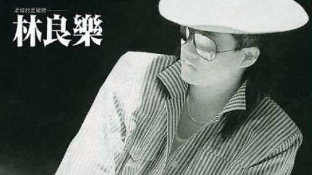 【影片】唱紅《冷井情深》知名歌手林良樂驚傳病逝