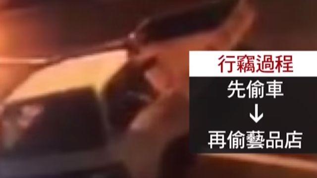 偷車再偷藝品店 3賊竟開燈挑名貴檜木