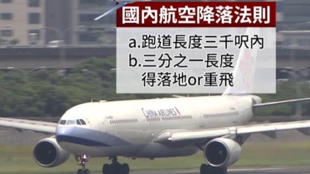 總統專機降落疑「過頭」 險衝百尺斷崖