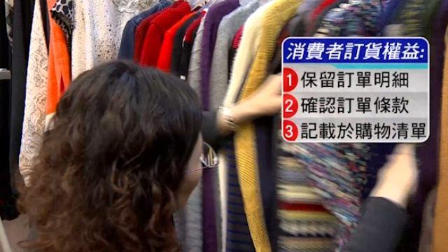 客人下訂忘取貨 服飾店遺忘取貨比例最高