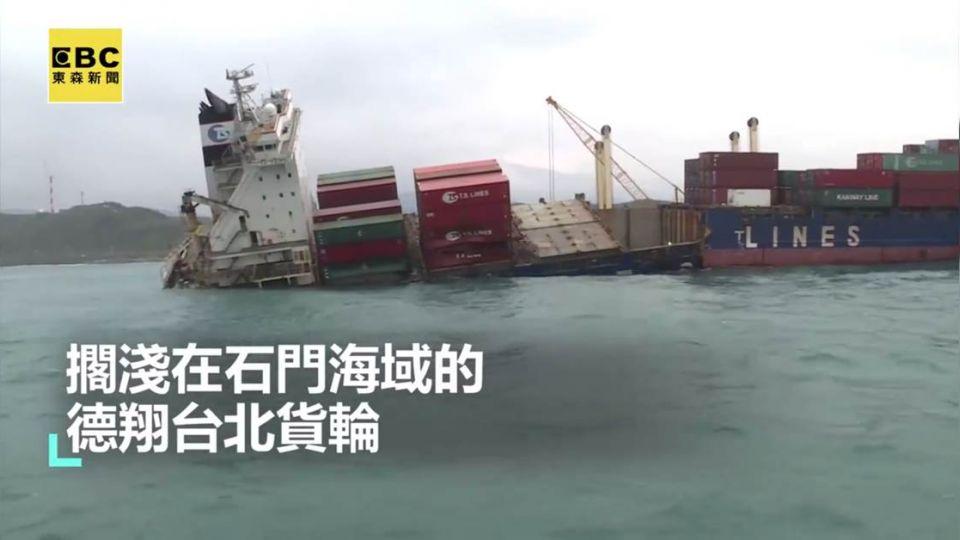 德翔台北重油外洩 疑擴散至基隆海域