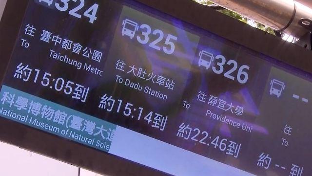 看動態跑馬等公車 等1小時才 知公車已改道
