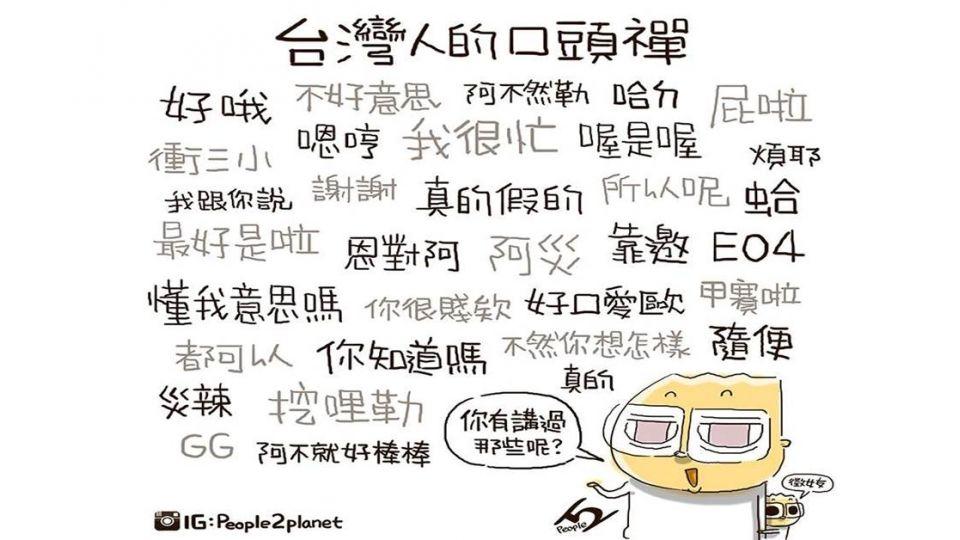 台灣人口頭禪 港網友發問:「靠邀」是什麼?
