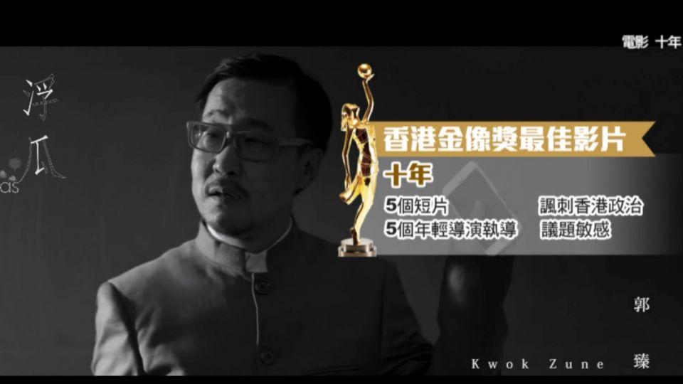 金像獎最佳影片「十年」議題敏感 大陸全禁報導