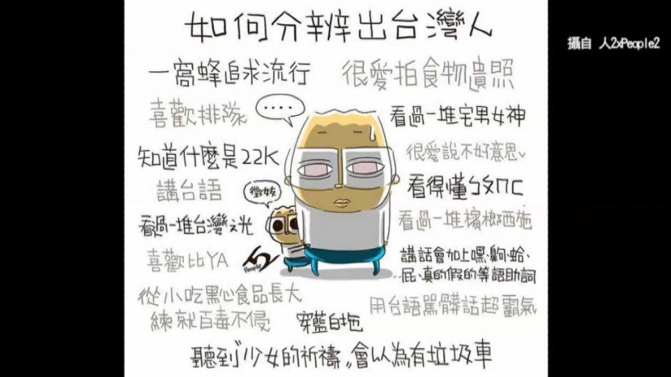 聽口音辨別台灣人! 常加「嘿、齁、蛤」語助詞