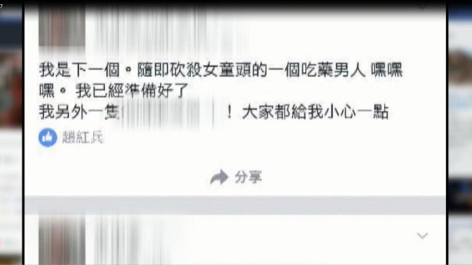 臉書恐嚇嗆「殺童」盜帳號男子逮到了!
