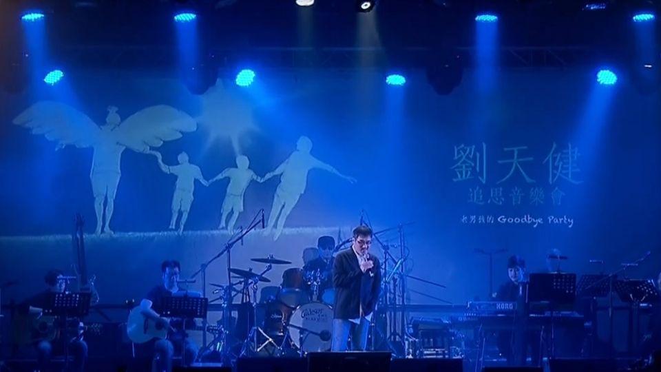 劉天健追思音樂會 王力宏、庾澄慶獻唱送別