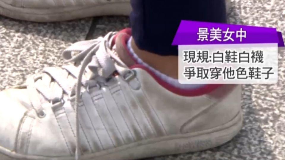 「不要白鞋白襪」 景女學生發起不服從運動