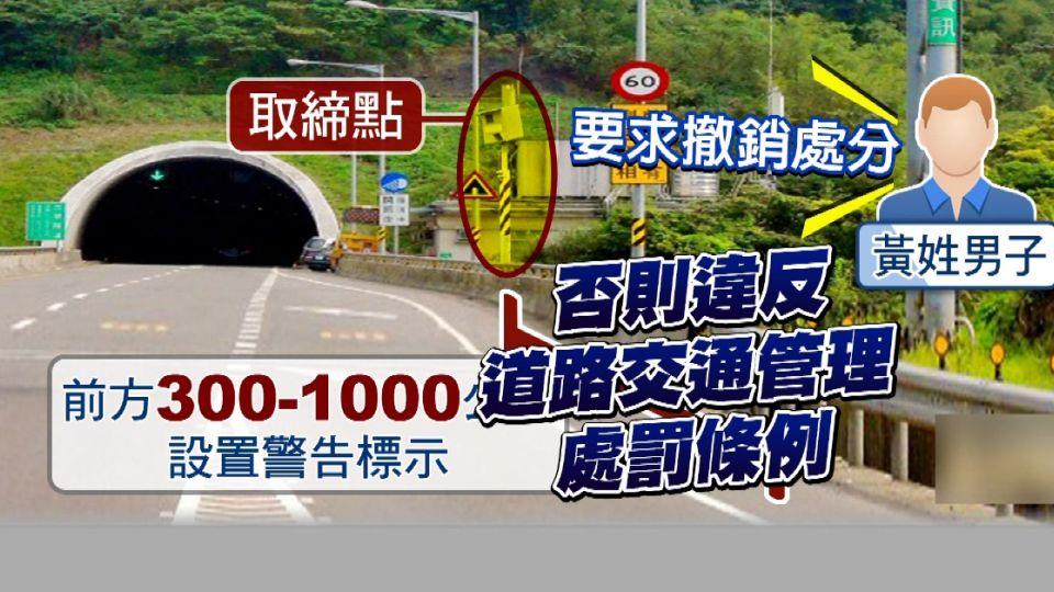 路段未設警告標示! 男超速42km判免罰
