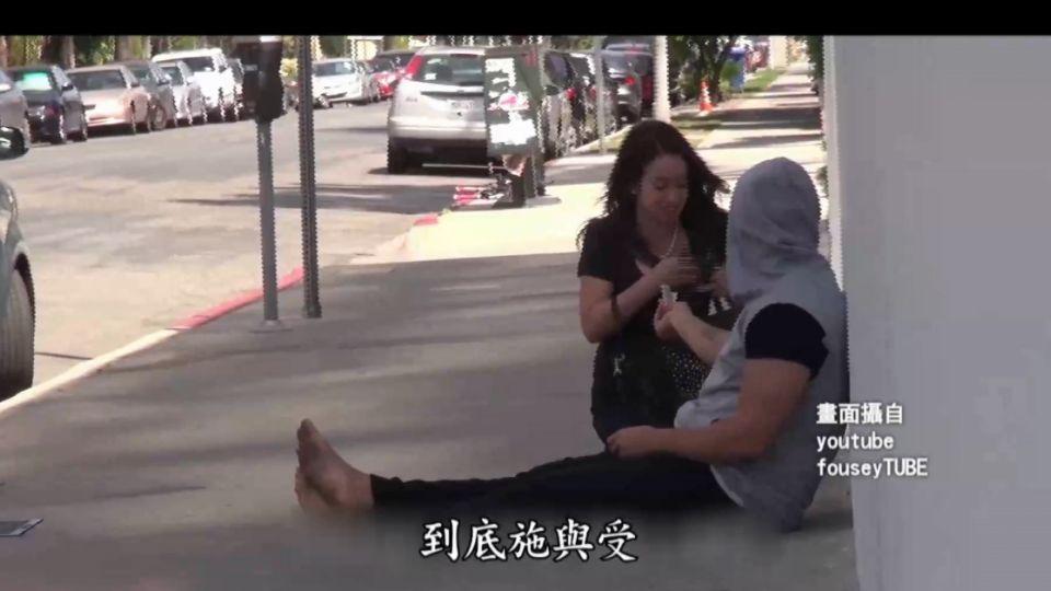 街友給錢是羞辱? 實驗影片引發熱議