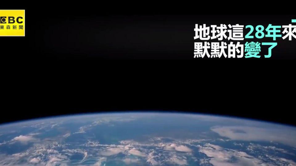 地球怎麼了? 30秒看完28年地球環境變遷