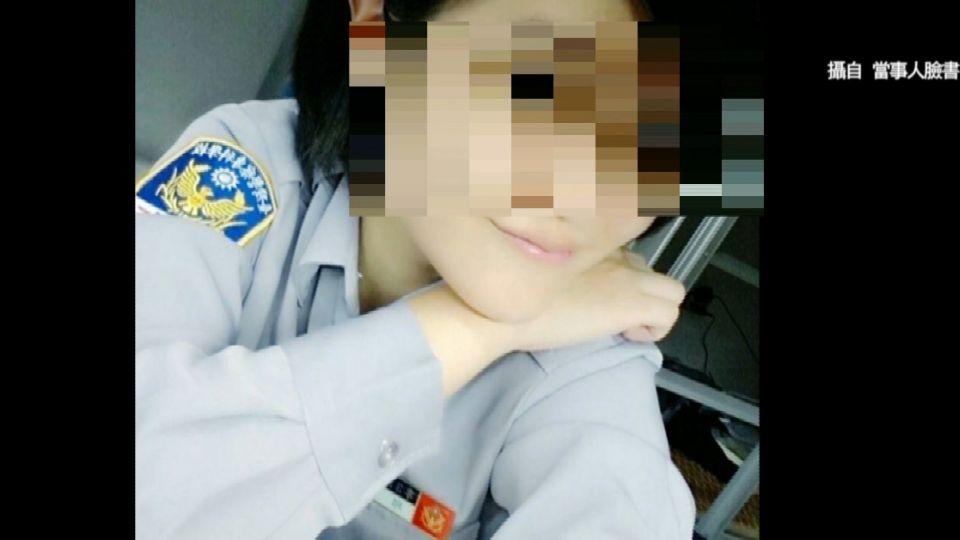 女網友爆料:女警崩壞 破壞家庭