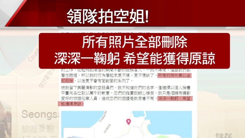 東南旅行社領隊 偷拍空姐公開評論「顏值」