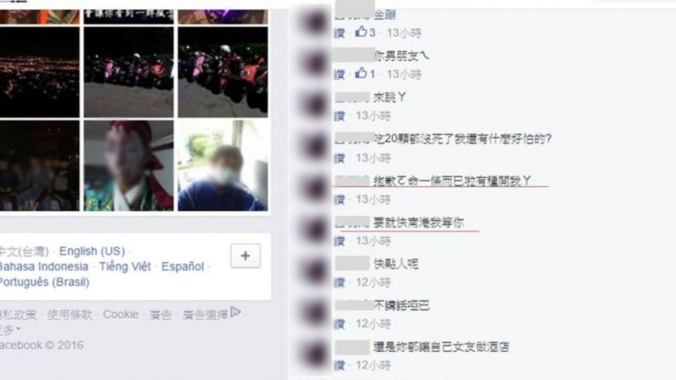 臉書嗆聲拚輸贏 情敵猛砍7刀斃命