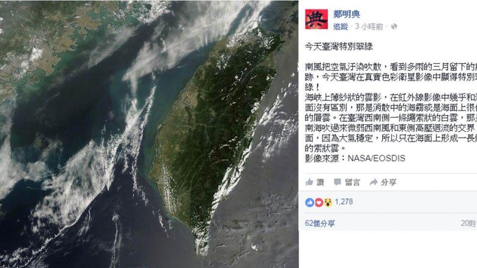 超熱...一張圖秒懂!鄭明典:今天台灣特別翠綠