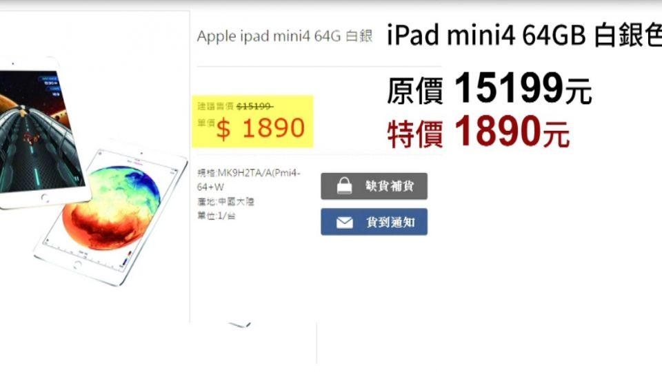 大烏龍!大潤發網站系統異常 iPad「一折出售」