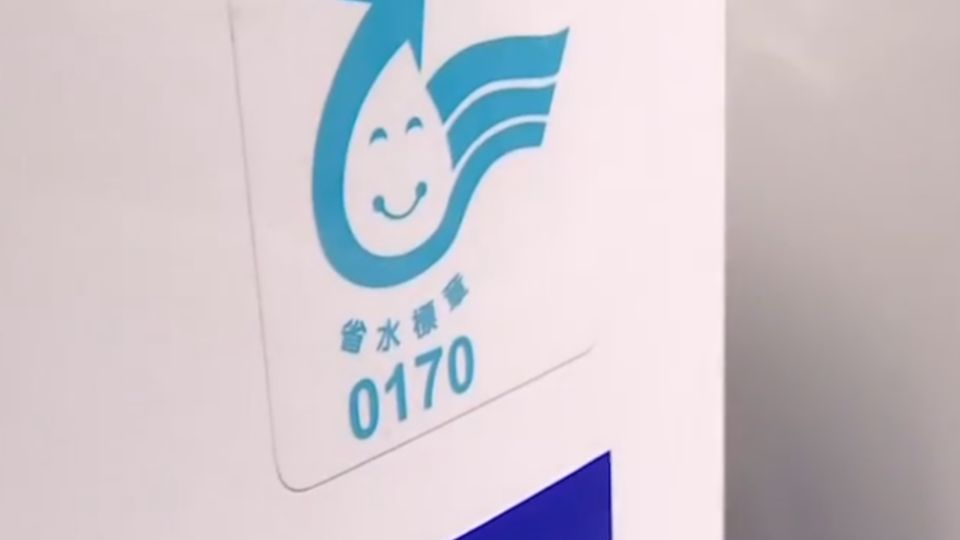 洗衣機、馬桶無省水標章 明年中起禁賣
