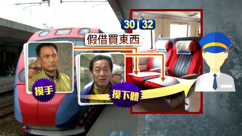 「醉」壞! 2韓男性騷擾火車服務員