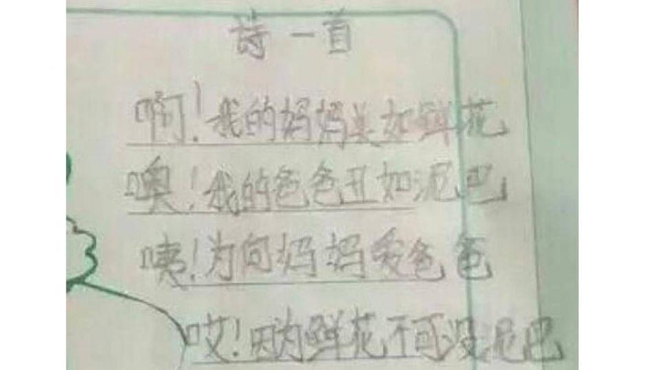 神童妙作「坑爹詩」 爸爸心淌血 網友:秋嘎美叮噹