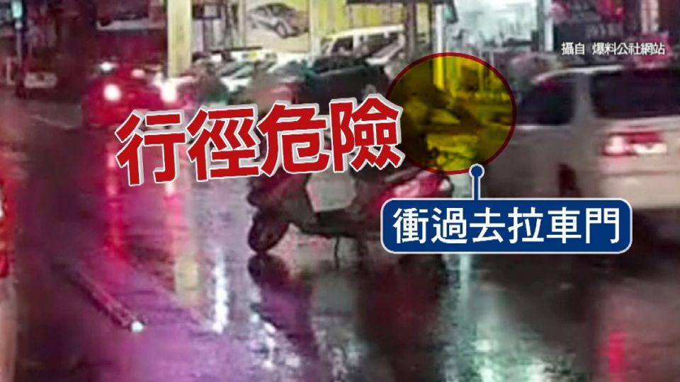 男子馬路上隨機開車門 試圖闖入車內
