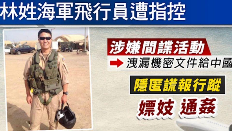 台裔美國海軍飛官 涉洩密陸遭關押