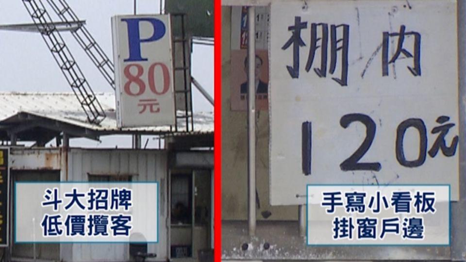 標「80」竟收「120元」 停車場爆收費不實