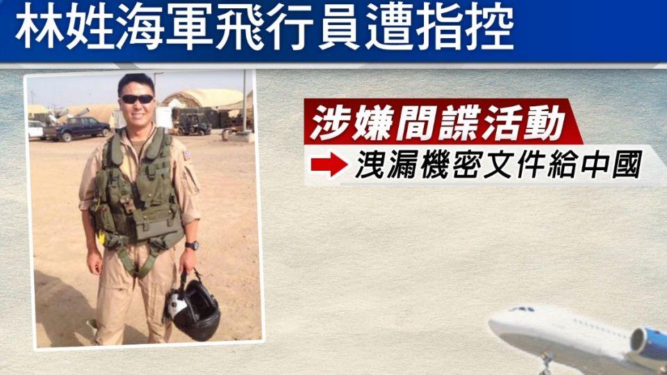 紐時:台裔美籍軍官 被控洩密給台灣