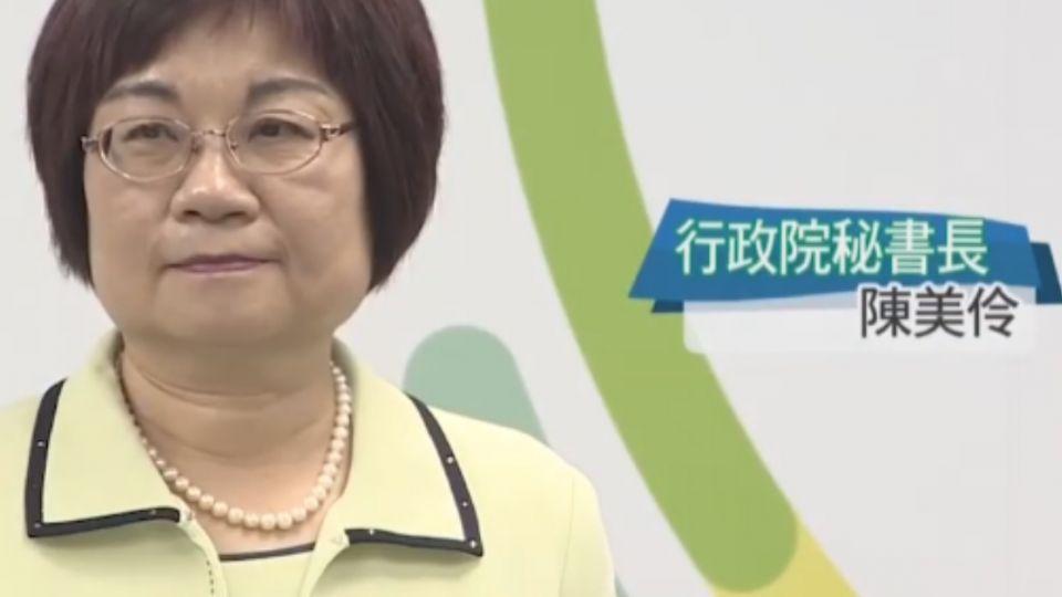 政院鐵三角到位! 陳美伶接任政院秘書長