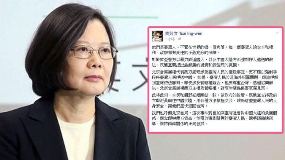 肯亞案表態 蔡英文:北京無權代表我方處理