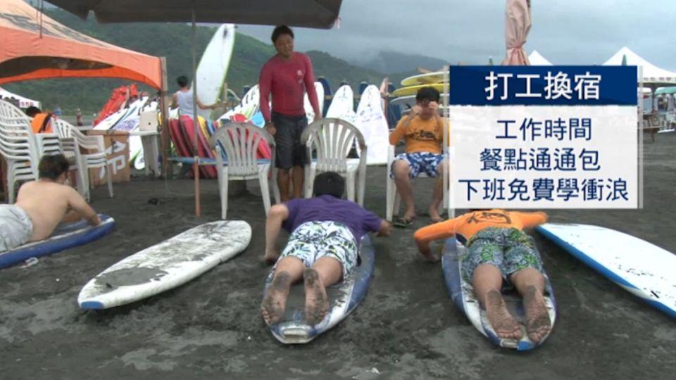 學生瘋「打工換宿」 首選烏石港衝浪店