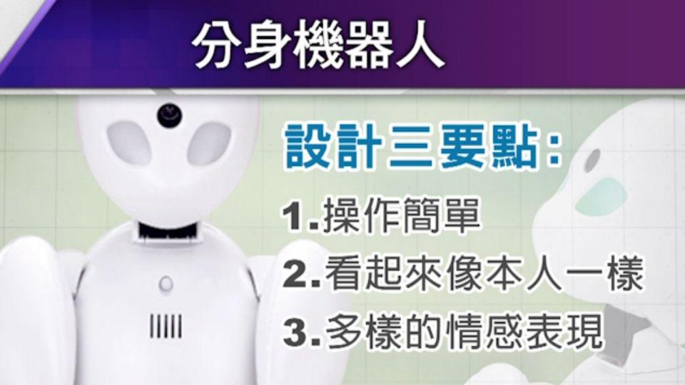 遠端遙控新科技! 日分身機器人