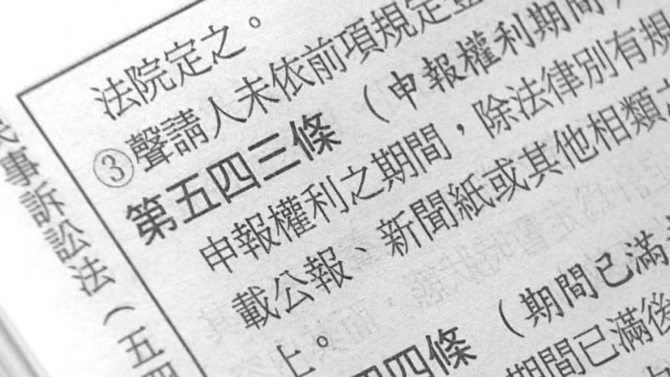 耍詐怕被送中國 得先「研讀」兩岸法條