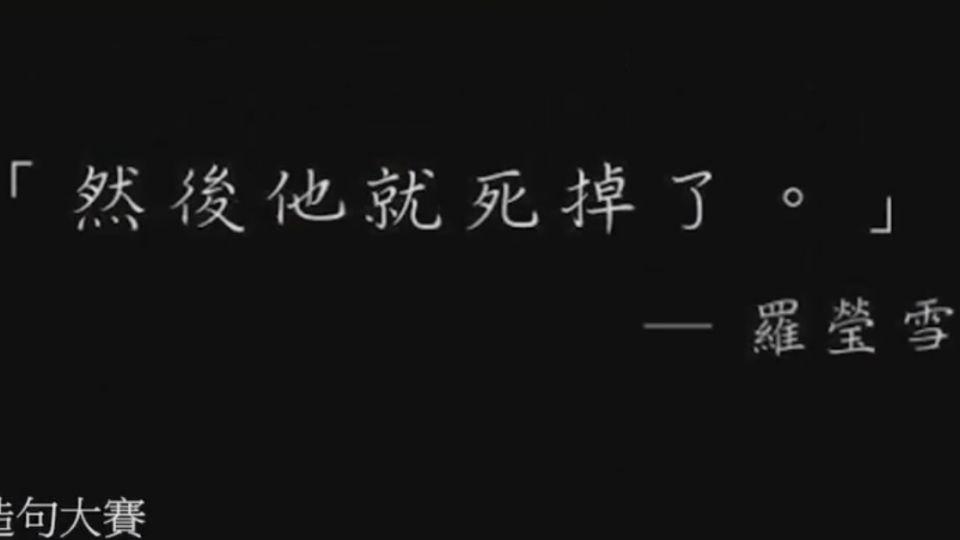 【影片】羅瑩雪「然後他就死掉了」爆紅 網友瘋造句