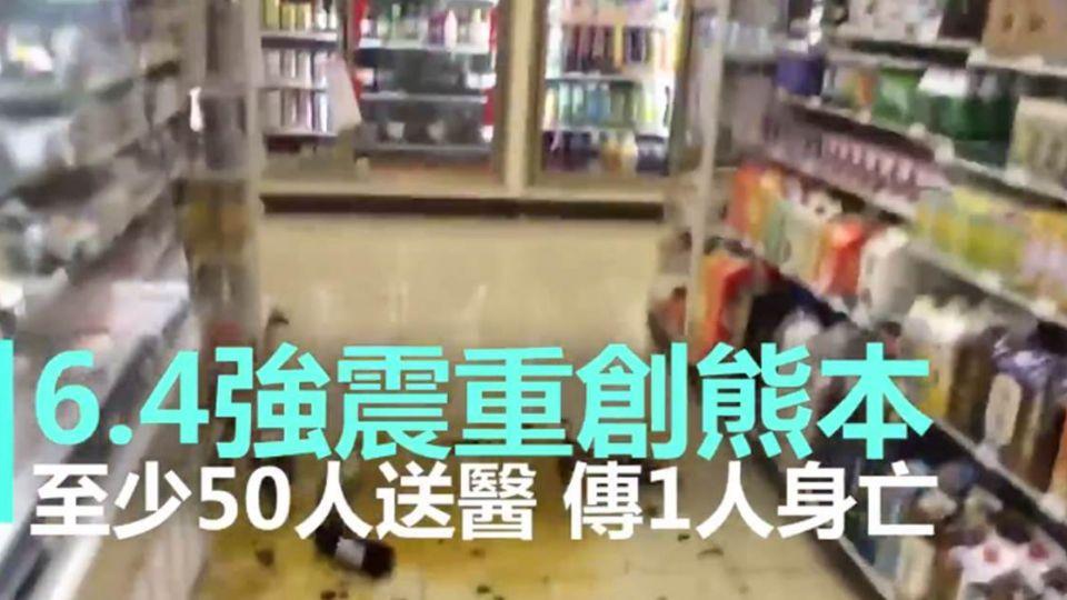 6.4強震重創熊本 至少50人送醫 傳1人身亡