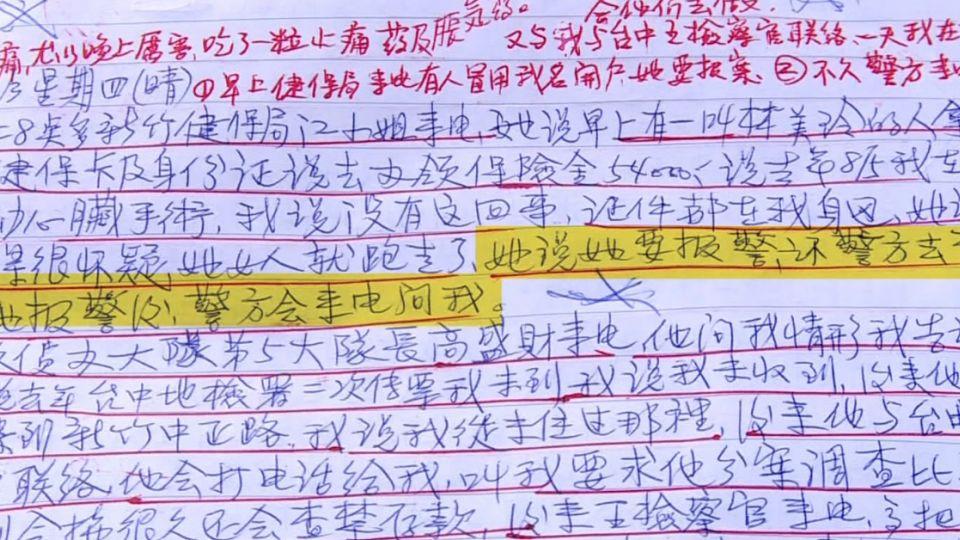 退休師生前日記「檢察官打給我」 揭密怎入陷阱