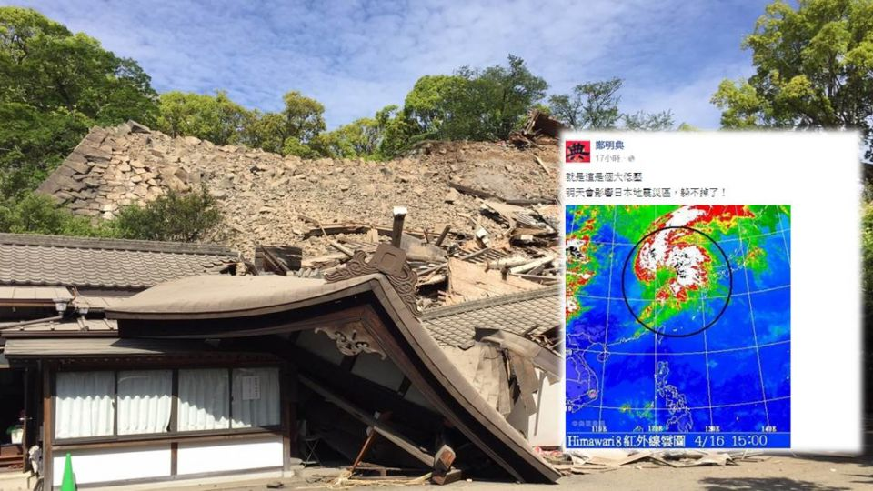 天佑日本!「大低壓」近逼熊本災區 搶救與天爭時