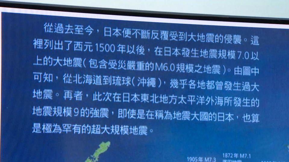 斷層觸動斷層 日專家:導致熊本強震不斷