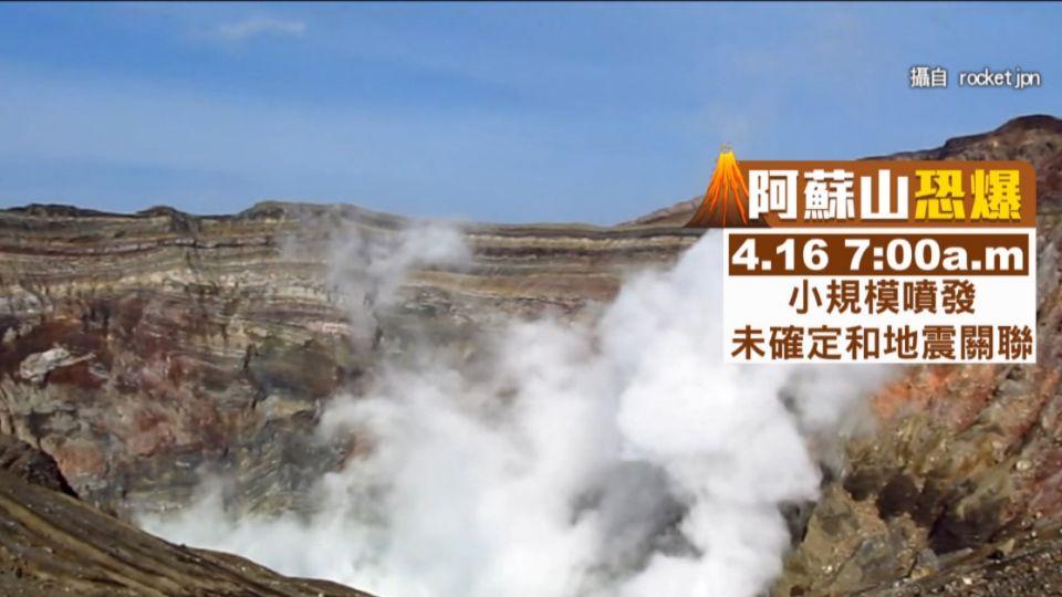 7.3震撼熊本 阿蘇火山「小規模噴發」冒白煙