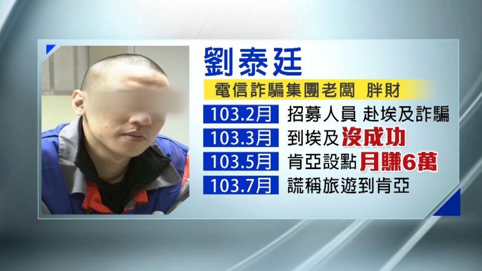 母奔波陳情「兒非詐騙」 劉泰廷認罪:媽我錯了