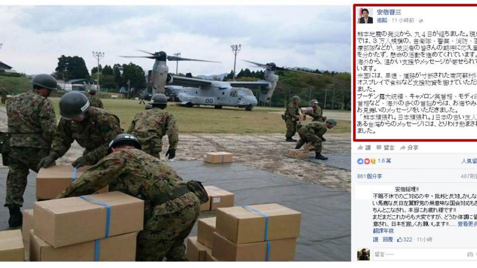 熊本震後 安倍PO文:感謝「老友台灣」的鼓勵