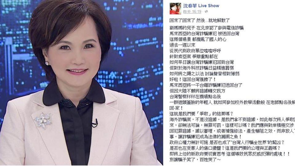 沈春華神評肯亞詐騙案 網友讚爆:中肯!