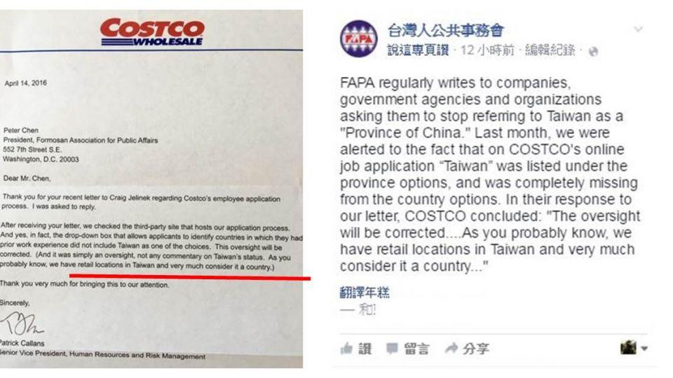 一封信的魔力!COSTCO :認同「台灣是國家」
