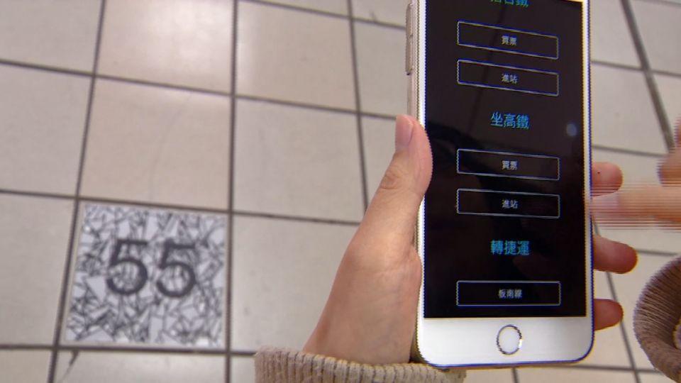 北車不迷航!台鐵導航app 掃描數字地磚帶路