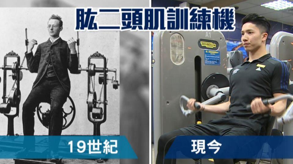 跑步機過去是刑具 現今能健身又能發電