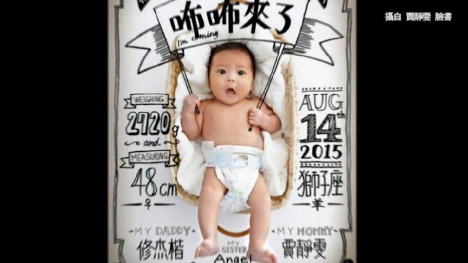 最強星二代 賈靜雯8月大「咘咘」處女秀撈3千萬