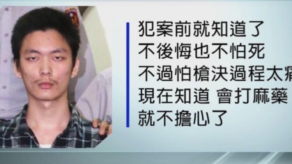 鄭捷死刑定讞 稱「不怕槍決但怕痛」